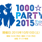 『1000☆PARTY!! 2015 〜thousand and one〜』 CHELSEA FRIENDS会員限定オリジナルグッズプレゼント!
