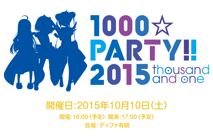 1000☆PARTY 2015