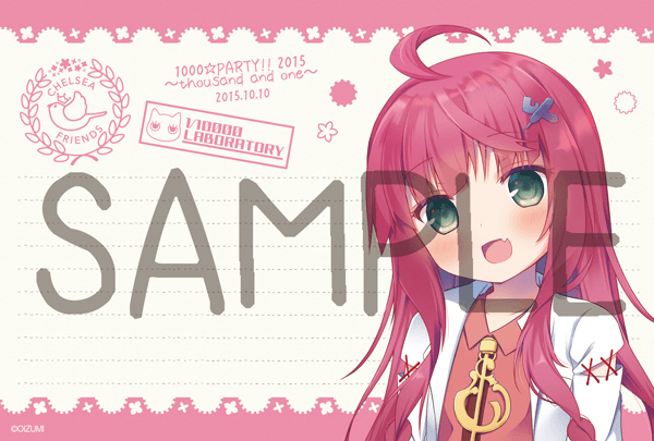1000☆party!! 2015 プレゼント SAMPLE