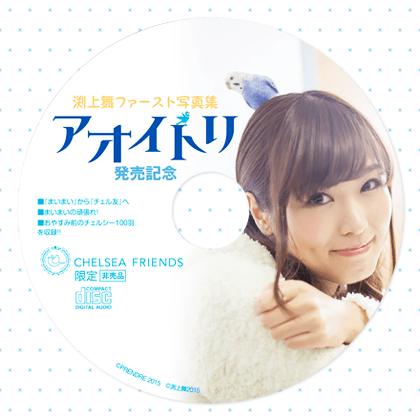 渕上 舞ファースト写真集「アオイトリ」 CHELSEA FRIENDS会員限定 特典CD